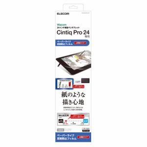 エレコム TB-WCP24FLAPL Wacom Cintiq Pro 24用フィルム/ペーパーライク/反射防止/上質紙