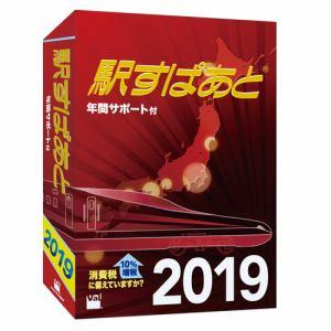 ヴァル研究所 駅すぱあと(Windows)2019 年間サポート付