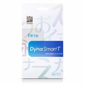 ダイナコムウェア DynaSmart T PC1台1年 カード版(新規・更新兼用)