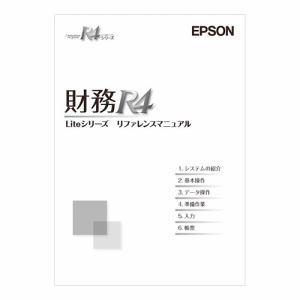 エプソン販売 財務応援R4 Lite マニュアル/ Ver.19.1 OZLMV191