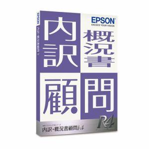 エプソン販売 内訳・概況書顧問R4 / Ver.19.1 / 新元号対応 KUC1V191