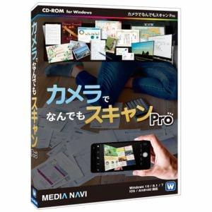 メディアナビ カメラでなんでもスキャン Pro MV19005