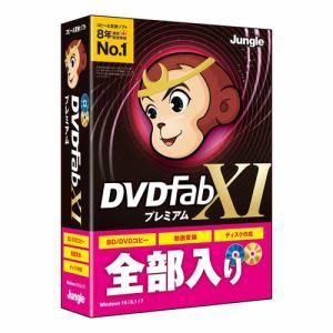 ジャングル DVDFab XI プレミアムY JP004679