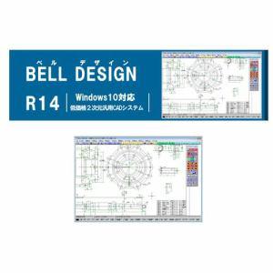 ベルソフトウェアBELL DESIGN/Std R14BDS14A