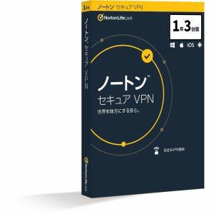 シマンテック ノートン セキュア VPN 1年3台版 21396324