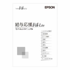 エプソン販売 給与応援R4 Lite マニュアル Ver.18.4 OKLMV184