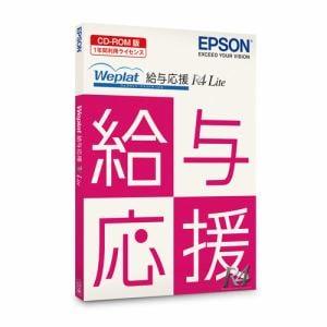 エプソン販売 Weplat給与応援R4 Lite Ver.18.4 CD版 WEOKL184C