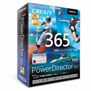 サイバーリンク PowerDirector365 1年版(2020年版) PDR18SBSNM-001