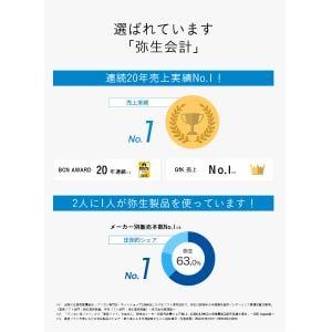 弥生  弥生会計20 スタンダード 通常版 [消費税改正対応] YTAN0001
