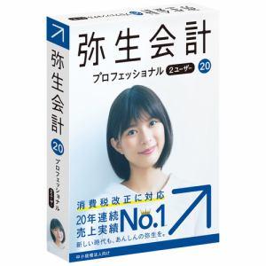 弥生 弥生会計 20 プロフェッショナル 2ユーザー通常版<消費税改正対応> YWAN0001