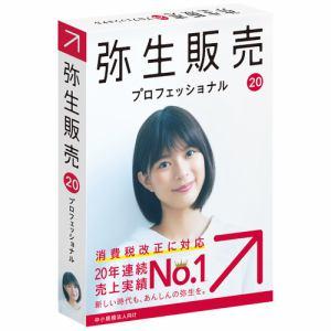 弥生 弥生販売 20 プロフェッショナル 通常版 <消費税改正対応> HRAN0001