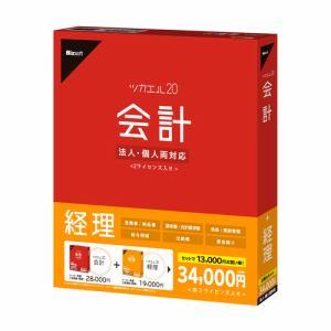 ビズソフト ツカエル会計 20 +経理 ZAFAR1501