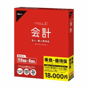 ビズソフト ツカエル会計 20 乗換・優待版 ZC0BR1501