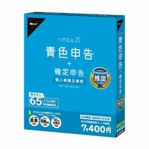 ビズソフト ツカエル青色申告 20 +確定申告 PA0BR1501