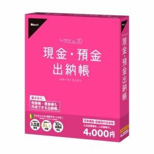 ビズソフト ツカエル現金・預金出納帳 20 CB0BR1501