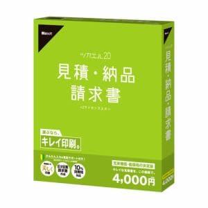 ビズソフト ツカエル見積・納品・請求書 20 HB0BR1501