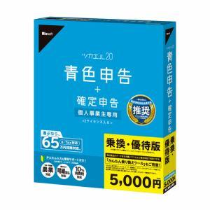 ビズソフト ツカエル青色申告 20 乗換・優待版 PC0BR1501