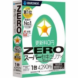 ソースネクスト ZERO スーパーセキュリティ 1台