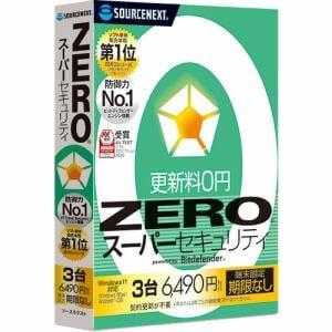 ソースネクスト ZERO スーパーセキュリティ 3台