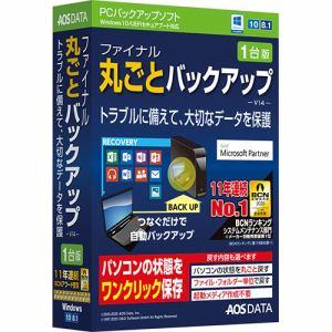 AOSデータ ファイナル丸ごとバックアップ(V14) 1台版 FB9-1