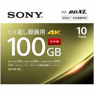 ソニー 10BNE3VEPS2 BDメディア100GB ビデオ用 2倍速 BD-RE XL 10枚パック ホワイト