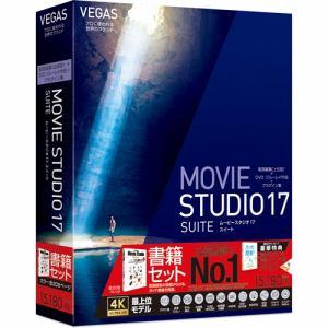 ソースネクスト MS17Suiteガイドツキ VEGAS Movie Studio 17 Suite ガイドブック付き
