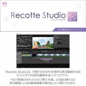 AHS Recotte Studio ナレーションパック SAHS-40179