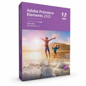 アドビ Premiere Elements 2021 日本語版 MLP 通常版 65312798