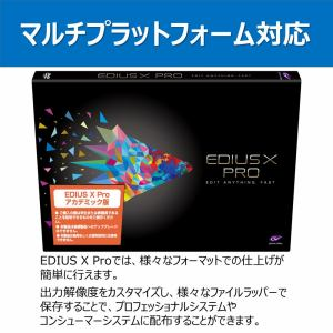 グラスバレー EPR10-STR-E-JP EDIUS X Pro アカデミック版 EPR10-STR-E-JP