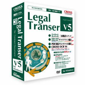クロスランゲージ Legal Transer V5 11846-01