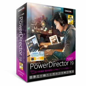 サイバーリンク PowerDirector 19 Ultimate Suite 通常版 PDR19ULSNM-001