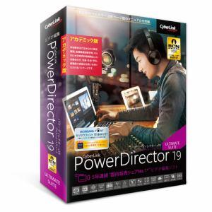 サイバーリンク PowerDirector 19 Ultimate Suite アカデミック版 PDR19ULSAC-001