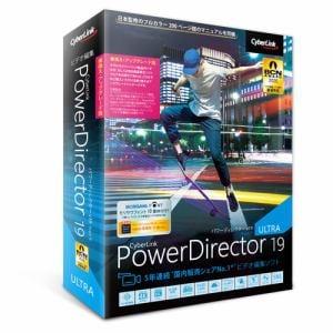 サイバーリンク PowerDirector 19 Ultra 乗換え・アップグレード版 PDR19ULTSG-001