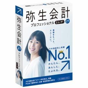 弥生 弥生会計 21 プロフェッショナル 2U 通常版 <消費税法改正対応> YWAP0001