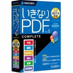 ソースネクスト いきなりPDF Ver.8 COMPLETE Windowsソフト