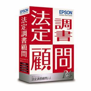エプソン販売 法定調書顧問R4 1ユーザー Ver.20.1 令和2年年末調整対応版 KHT1V201