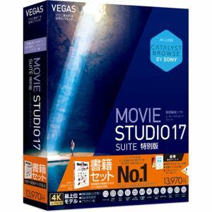 ソースネクスト MS17SUIガイドツキトク VEGAS Movie Studio 17 Suite ガイドブック付き 特別版