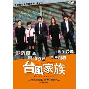 【DVD】台風家族 豪華版