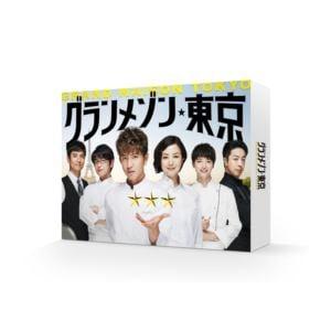 【BLU-R】グランメゾン東京 Blu-ray BOX