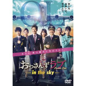 【DVD】おっさんずラブ-in the sky- DVD-BOX