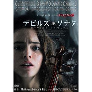 【DVD】デビルズ・ソナタ