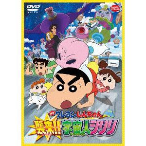 【DVD】映画 クレヨンしんちゃん 襲来!!宇宙人シリリ