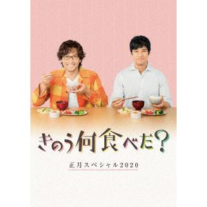 【DVD】きのう何食べた?正月スペシャル2020