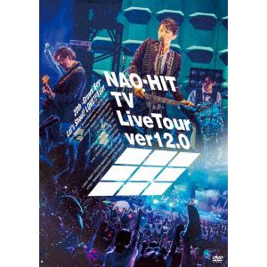 【DVD】藤木直人 / NAO-HIT TV Live Tour ver12.0 ~20th-Grown Boy- みんなで叫ぼう!LOVE!!Tour~