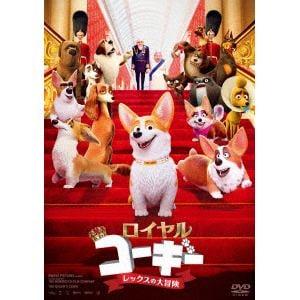 【DVD】ロイヤルコーギー レックスの大冒険