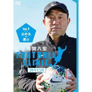 【DVD】風間八宏 FOOTBALL CLINIC アドバンス Vol.1 止める、運ぶ