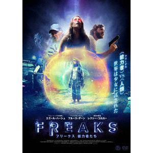 【DVD】FREAKS フリークス 能力者たち