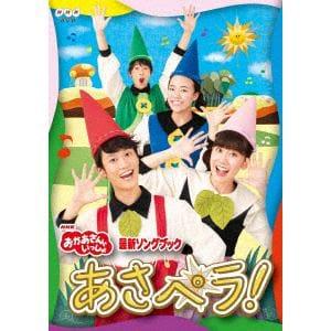 【DVD】NHK「おかあさんといっしょ」最新ソングブック あさペラ!