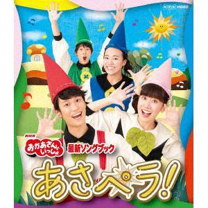 【BLU-R】NHK「おかあさんといっしょ」最新ソングブック あさペラ!