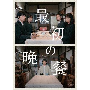 【DVD】最初の晩餐